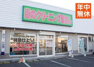 札内桜町店